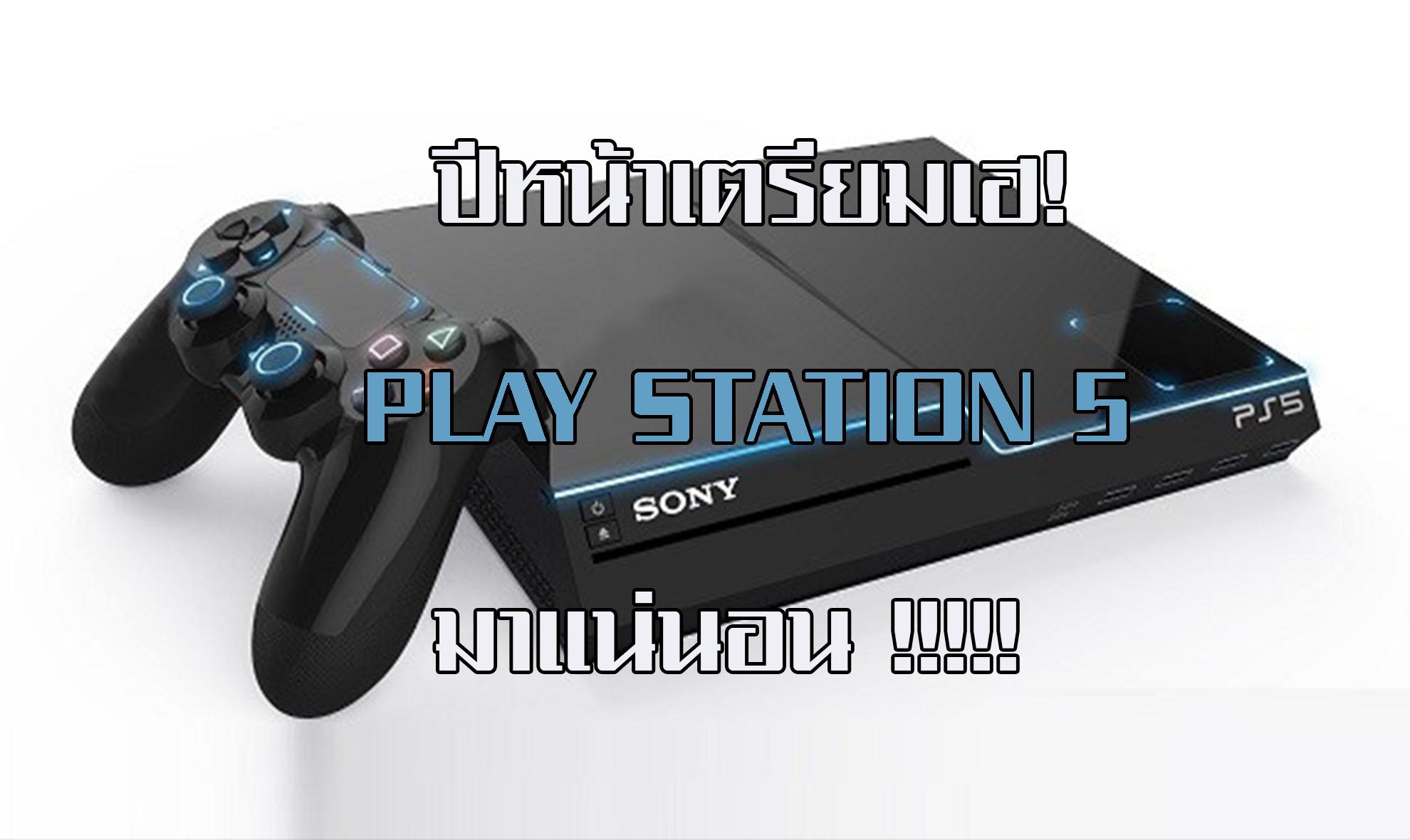 ปีหน้าเตรียมเฮ! PlayStation 5 มาแน่นอน!!