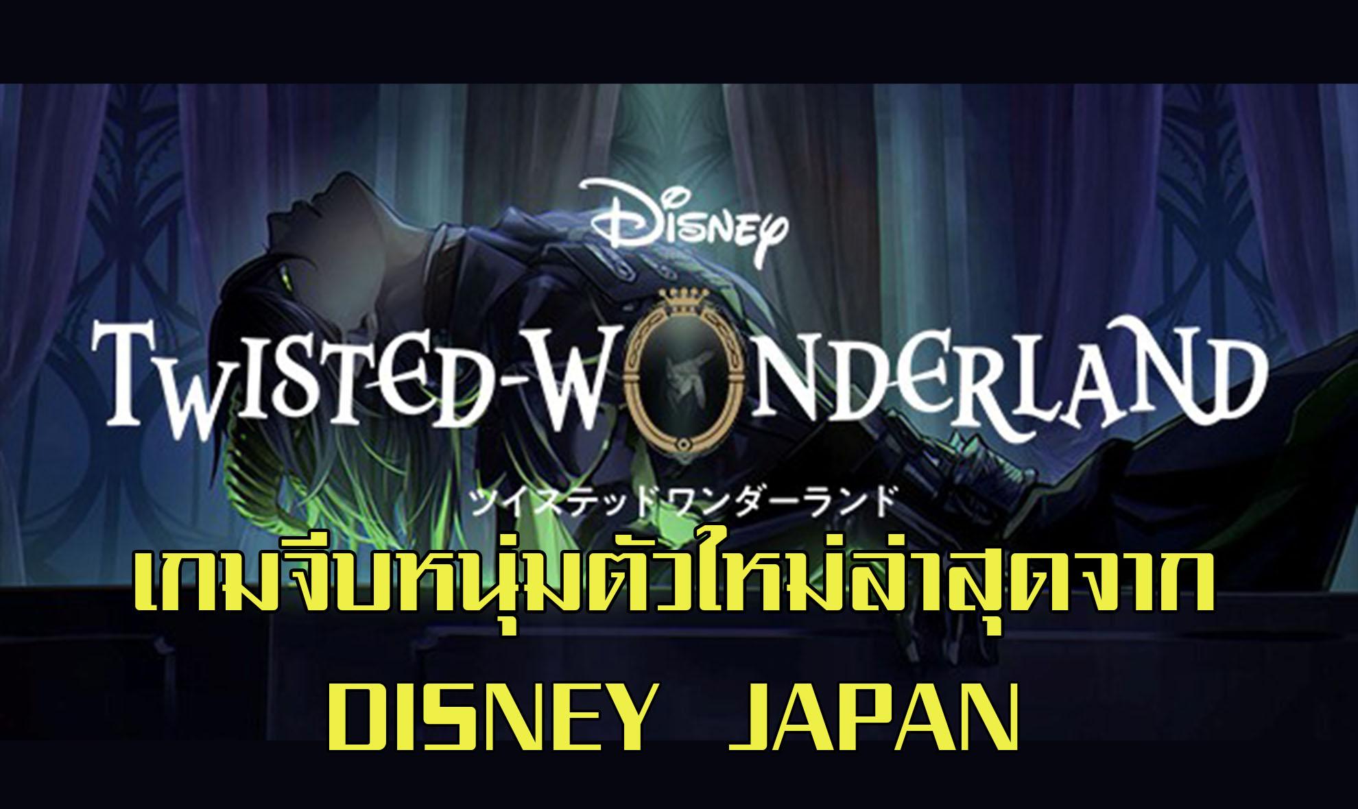 สาวๆเตรียมกรี๊ดกับเกมจีบหนุ่มตัวใหม่ล่าสุดจาก Disney Japan : DISNEY TWISTED – WONDERLAND